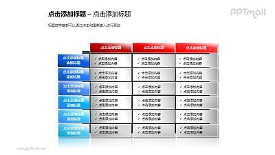 文本框——6行3列红蓝表格PPT素材模板