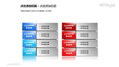 文本框——红蓝基本列表对比关系PPT素材模板