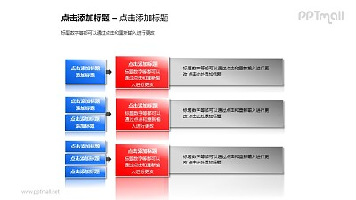 文本框——红蓝基本列表递进关系PPT素材模板