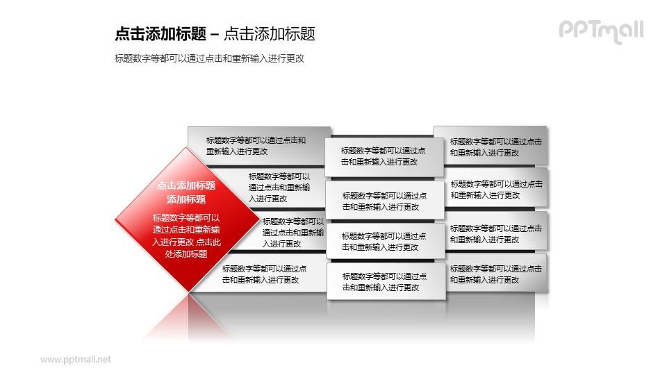 红色文本框简洁风PPT素材模板