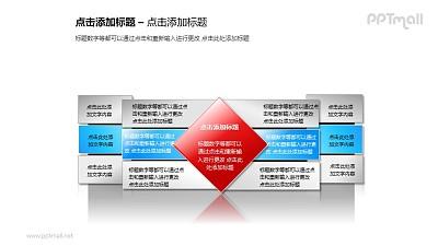 简洁风红蓝文本框PPT素材模板