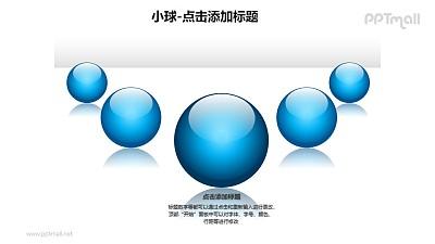 小球——5个摆成V字型的蓝色玻璃球PPT模板素材