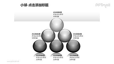 小球——6个摆成三角形的黑色玻璃球PPT模板素材