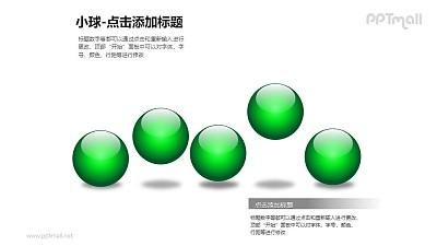 小球——5个并列的绿色玻璃球PPT模板素材