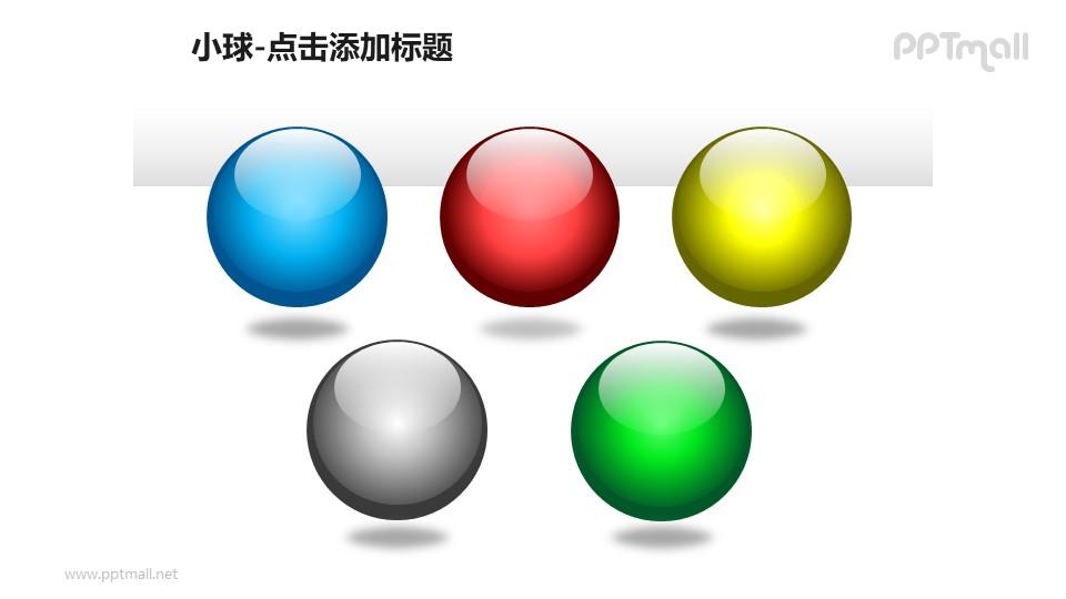 小球——5个并列的彩色玻璃球PPT模板素材