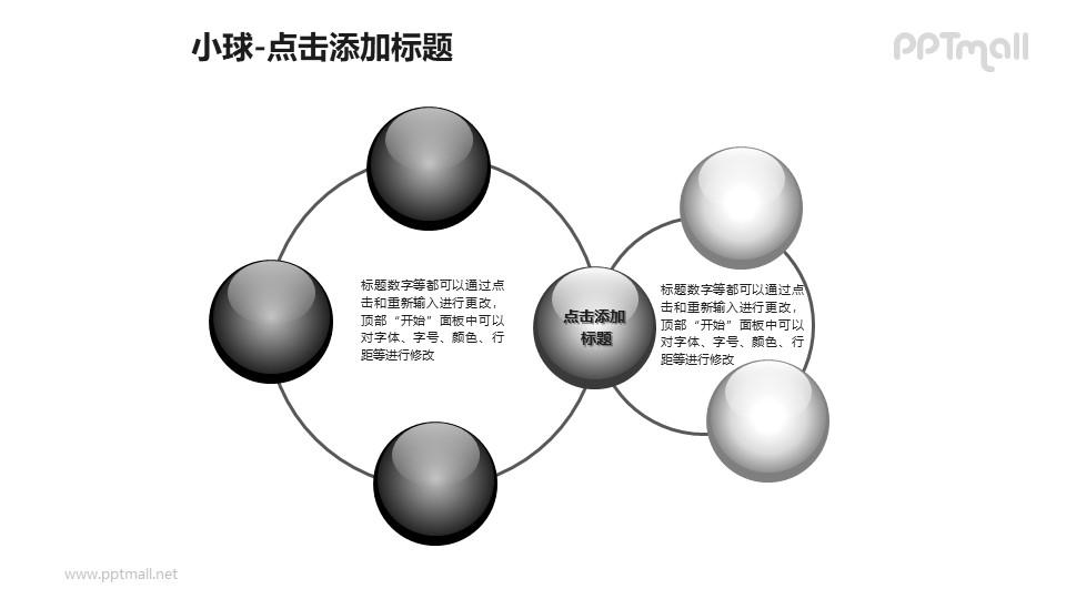 6个玻璃球围成的2个圆圈PPT模板素材