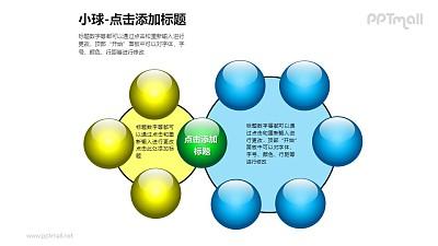 9个玻璃球围成的2个圆圈PPT模板素材