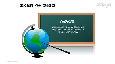 学校科目——地球仪+黑板PPT图形素材