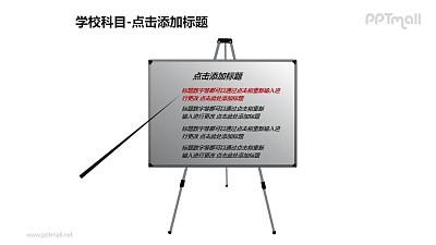 学校科目——白板+文本框PPT素材模板