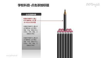 学校科目——文本框+铅笔素材模板