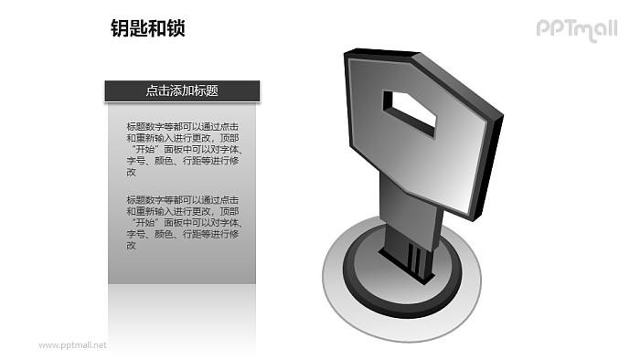 解锁PPT模板下载