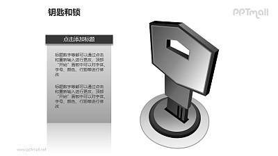 钥匙和锁——解决问题的方法PPT素材模板