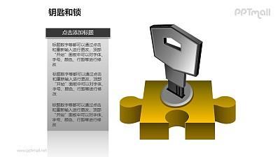 钥匙和锁——插入拼图的钥匙PPT素材模板
