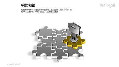 拼图+钥匙PPT素材模板