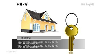 钥匙和锁——房屋的钥匙PPT素材模板