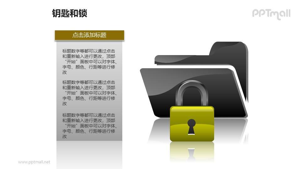 文件夹+金色的锁PPT素材模板