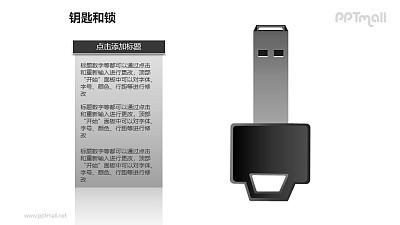 钥匙和锁——钥匙样式的U盘PPT素材模板