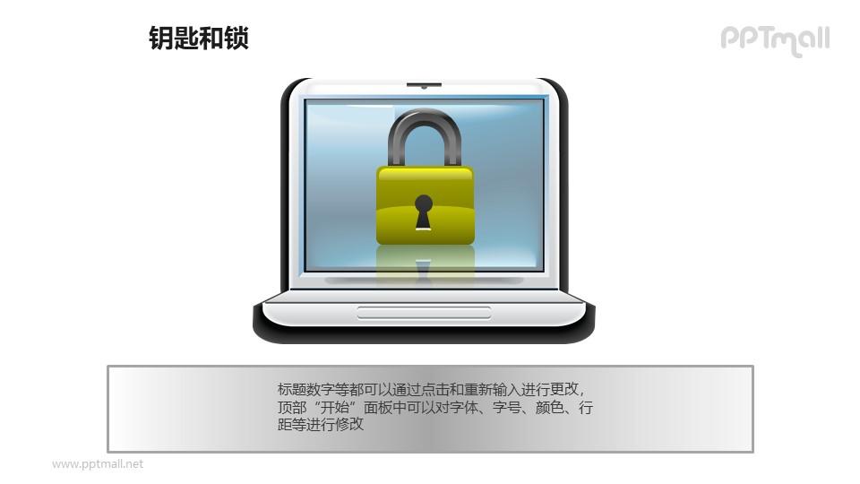 钥匙和锁——给电脑加密PPT素材模板