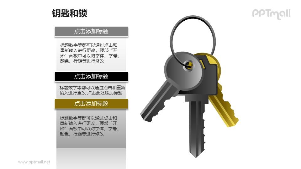 钥匙和锁——3把钥匙PPT素材模板