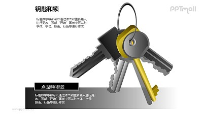 钥匙和锁——4把钥匙PPT素材模板