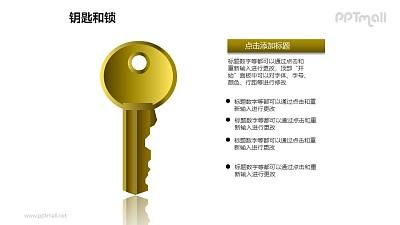 钥匙和锁——1把金色的钥匙PPT素材模板