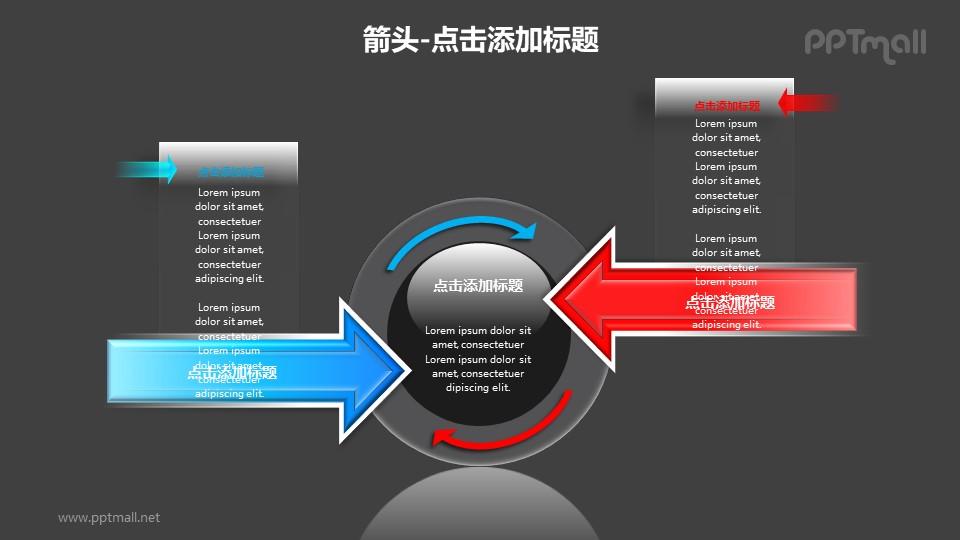 箭头——半透明质感循环关系图PPT模板素材下载