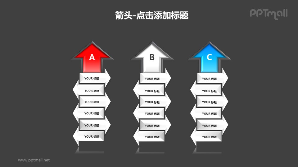 箭头——三组并列的箭头组成的并列关系PPT模板素材下载