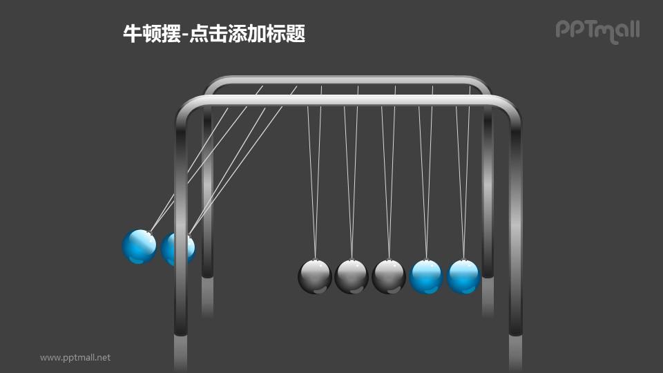牛顿摆——两个摆动的蓝色小球PPT图形素材
