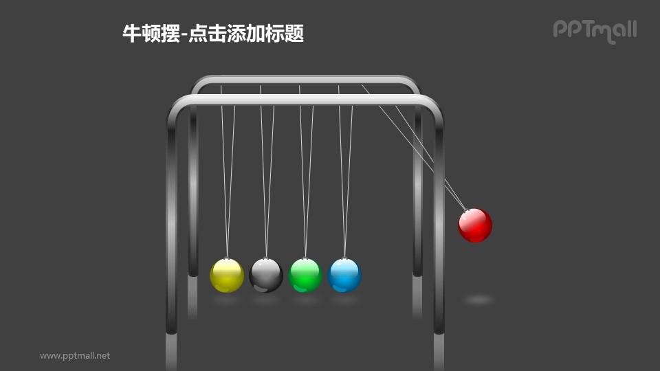 牛顿摆——摆动的红色小球PPT图形素材