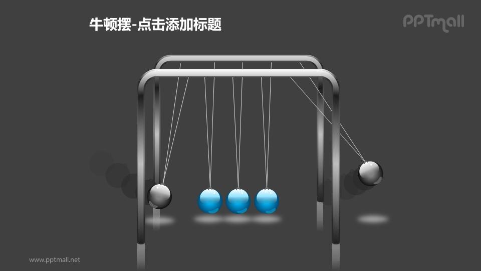 牛顿摆——两侧摆动的灰色小球PPT图形素材