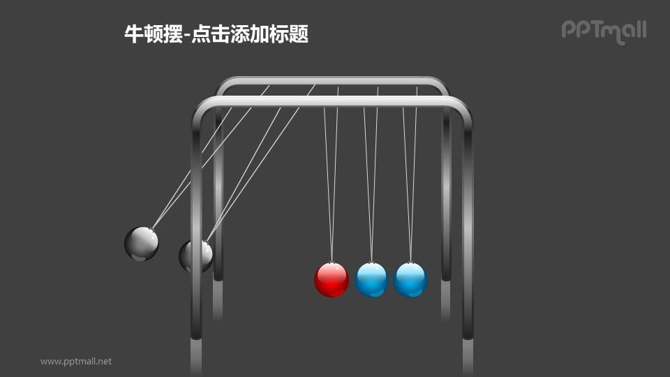 牛顿摆——2个摆动的灰色小球PPT图形素材下载