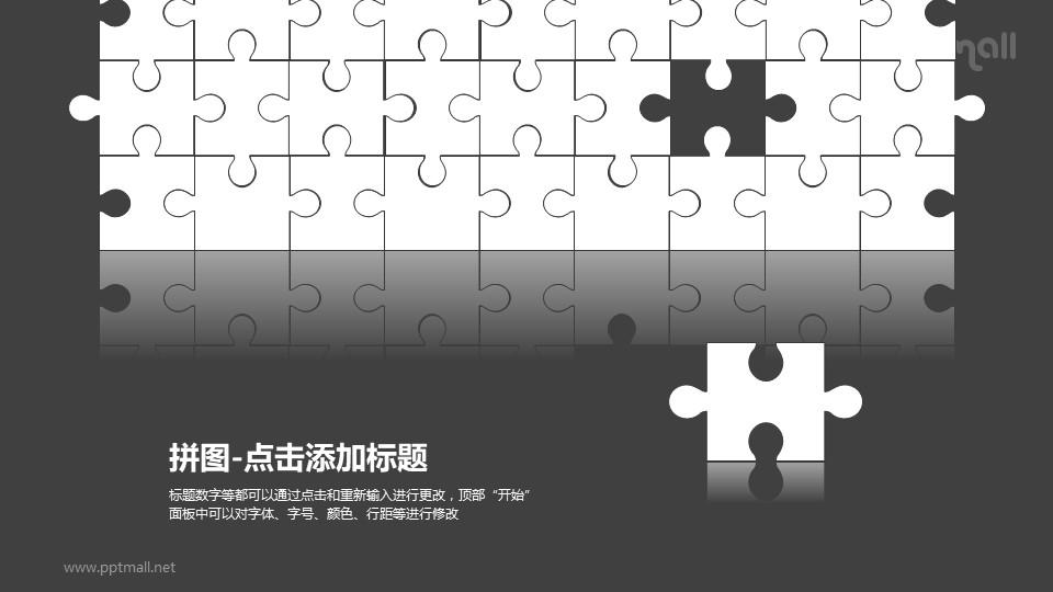 拼图——一块散落的拼图块PPT模板素材