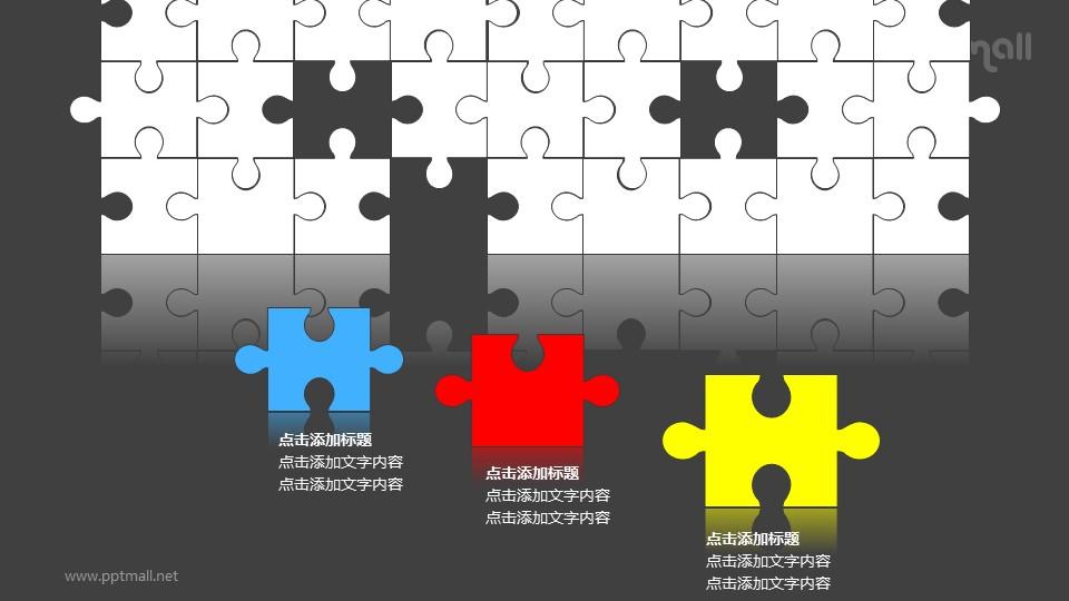 拼图——3块散落的拼图块PPT模板素材