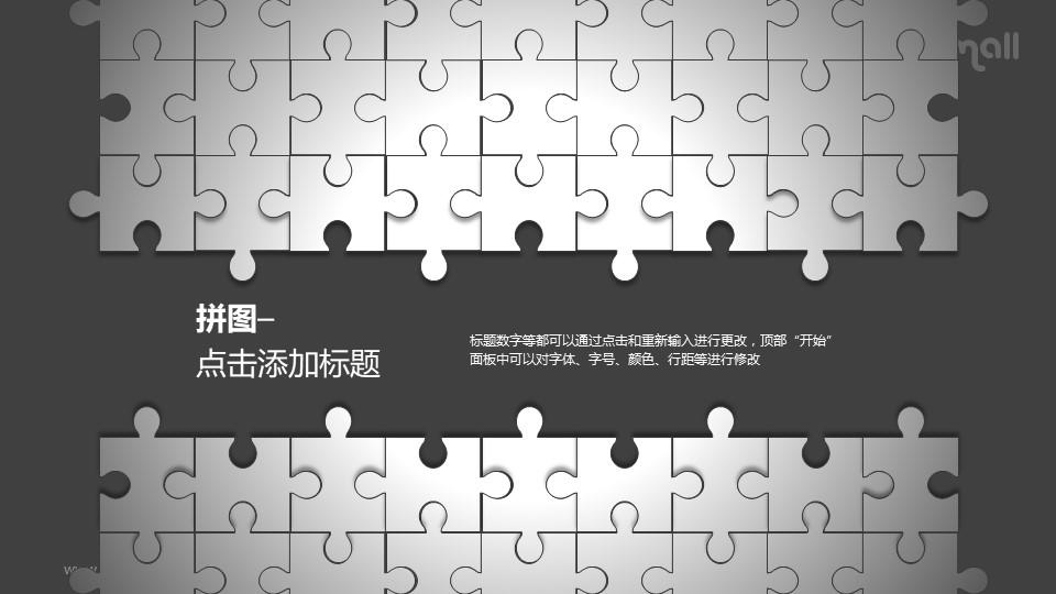 拼图——拼图墙用作封面的PPT模板素材
