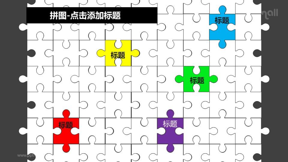 拼图——有5个彩色拼图块的拼图墙PPT模板素材