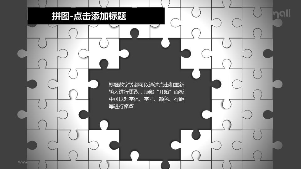 拼图——中间有空缺的正方形拼图墙PPT模板素材