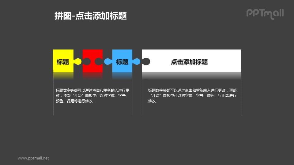 拼图——并列的4个拼图块+文本框PPT模板素材
