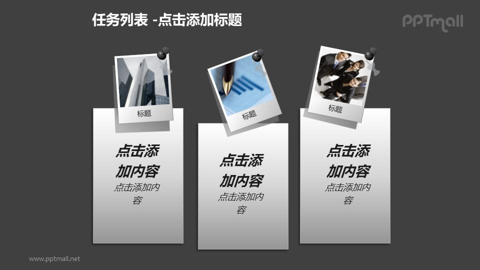 任务列表——3张图片+文本框的PPT模板素材下载
