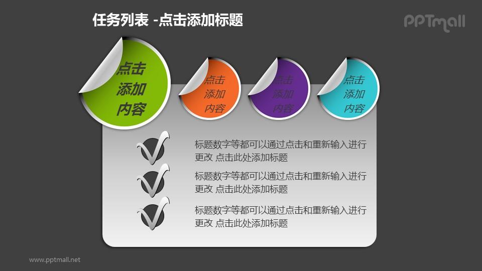 任务列表——绿色圆形便笺+任务清单PPT模板素材