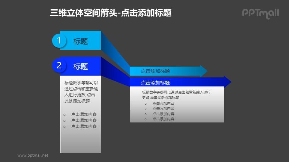 三维立体空间箭头——2+2蓝色折叠箭头PPT模板素材