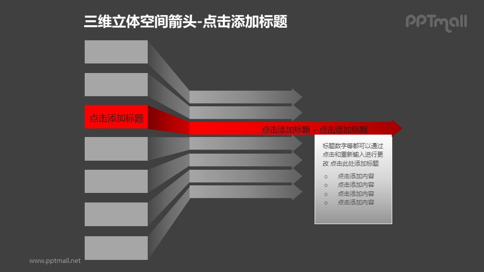 三维立体空间箭头——红色的折叠箭头+文本框PPT模板素材