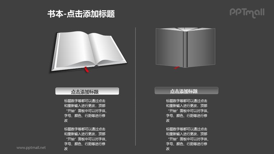 书本——2本并列的书PPT图形模板