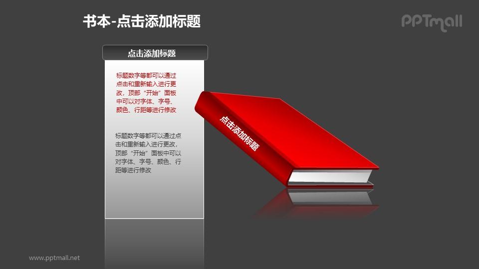 书本——斜放的红色书+文本框PPT图形模板