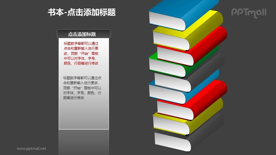 书本——一摞彩色的书+文本框PPT图形模板