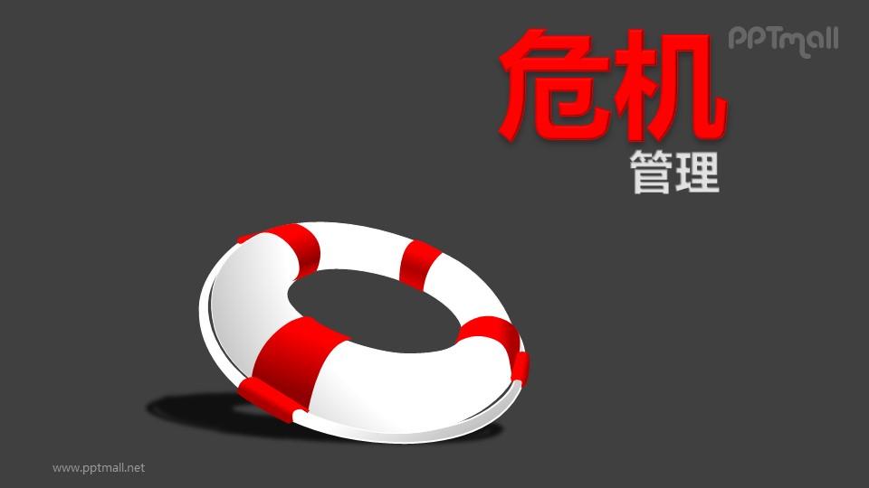 危机管理——一个红白相间的救生圈PPT封面素材