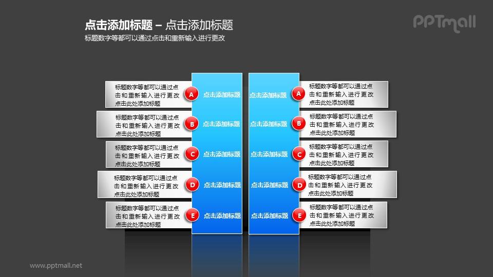 对称的红蓝简洁风文本框PPT素材模板