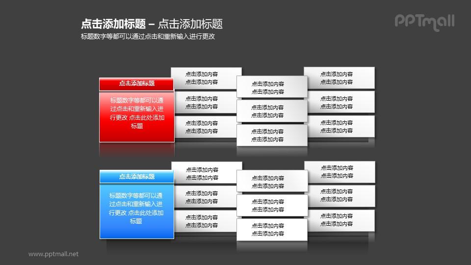 文本框——红蓝对比关系简洁风PPT素材模板