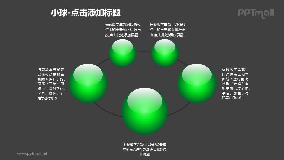 小球——5个绿色玻璃球组成的环形PPT模板素材