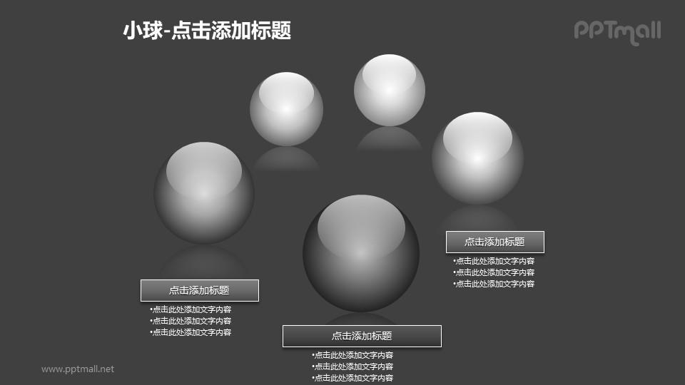 小球——5个灰色的玻璃球+文本框PPT模板素材