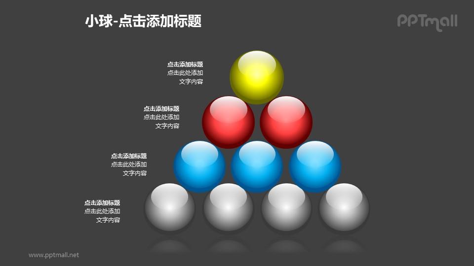 小球——10个摆成三角形的玻璃球PPT模板素材